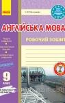 ГДЗ Англійська мова 9 клас С. В. Мясоєдова (2018 рік) Робочий зошит