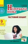 ГДЗ Німецька мова 9 клас С. І. Сотникова / Г. В. Гоголєва 2017 Тестовий зошит (9 рік навчання)
