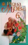 ГДЗ Українська мова 6 клас М.І. Пентилюк, І.В. Гайдаєнко, А.І. Ляшкевич, С.А. Омельчук (2006 рік)