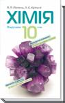 ГДЗ Хімія 10 клас П.П. Попель / Л.С. Крикля 2010