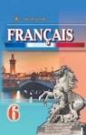 ГДЗ Французька мова 6 клас Ю. М. Клименко (2014 рік)