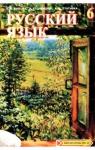 ГДЗ Русский язык 6 класc Е.И. Быкова, Л.В. Давидюк, В.И. Стативка (2006 год)