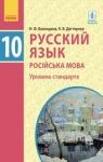 ГДЗ Русский язык 10 класс Н. Ф. Баландина, К. В. Дегтярёва (2018 год) Уровень стандарта