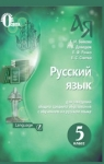 ГДЗ Русский язык 5 клас Е. И. Быкова / Л. В. Давидюк / Е. С. Снитко 2018