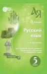 ГДЗ Русский язык 5 класс Л. В. Давидюк (2018 год)