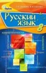 ГДЗ Русский язык 8 класс Л. В. Давидюк, В. И. Стативка (2016 год)
