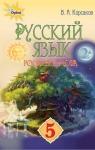 ГДЗ Русский язык 5 клас В. А. Корсаков 2018