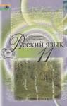 ГДЗ Русский язык 11 клас Т. М. Полякова / Е. И. Самонова 2011