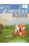 ГДЗ Русский язык 10 класс Н.А. Пашковская, Г.О. Михайловская, С.О. Распопова (2008 год)