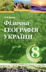ГДЗ Географія 8 клас Л.М. Булава (2008 рік)