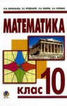 ГДЗ Математика 10 клас О.М. Афанасьєва, Я.С. Бродський, О.Л. Павлов (2010 рік)