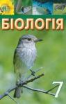 ГДЗ Біологія 7 клас І.Ю. Костіков / С.О. Волгін / В.В. Додь 2015
