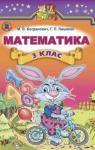 ГДЗ Математика 3 клас М.В. Богданович / Г.П. Лишенко 2014