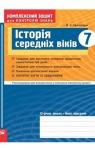 ГДЗ Всесвітня історія 7 клас О.Є. Святокум 2011 Комплексний зошит для контролю знань