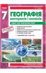 ГДЗ Географія 7 клас О.Г. Стадник / В.Ф. Вовк 2012 Зошит для практичних робіт