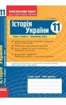 ГДЗ Історія України 11 клас О.Є. Святокум 2011 Комплексний зошит