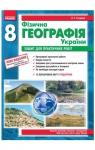 ГДЗ Географія 8 клас О.Г. Стадник / В.Ф. Вовк 2012 Зошит для практичних робіт