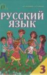 ГДЗ Русский язык 3 класс И.Н. Лапшина, Н.Н. Зорька (2013 год)