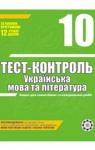 ГДЗ Українська література 10 клас Н.І. Черсунова 2011 Тест-контроль