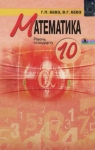 ГДЗ Математика 10 клас Г.П. Бевз / В.Г. Бевз 2011 Рівень стандарту