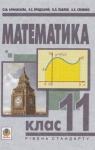 ГДЗ Математика 11 клас О.М. Афанасьєва / Я.С. Бродський / О.Л. Павлов 2011