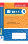 ГДЗ Фізика 9 клас Ф.Я. Божинова / О.О. Кірюхіна / М.О. Чертіщева 2014 Комплексний зошит для контролю знань