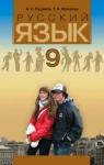 ГДЗ Русский язык 9 класс А.Н. Рудяков, Т.Я. Фролова (2009 год)