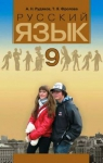 ГДЗ Русский язык 9 клас А.Н. Рудяков / Т.Я. Фролова 2009