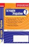 ГДЗ Історія України 7 клас О.Є. Святокум (2011 рік) Комплексний зошит для контролю знань