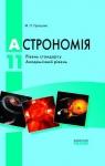 ГДЗ Астрономія 11 клас М.П. Пришляк (2011 рік) Академічний рівень
