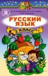 ГДЗ Русский язык 2 класс Е.И. Самонова, В.И. Стативка, Т.М. Полякова (2012 год)