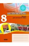 ГДЗ Англiйська мова 8 клас О.М. Павліченко 2010 Зошит для контролю знань О.Д. Карп'юка