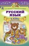ГДЗ Русский язык 3 класс Э.С. Сильнова, Н.Г. Каневская, В.Ф. Олейник (2014 год)