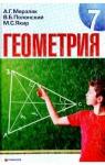 ГДЗ Геометрія 7 клас А.Г. Мерзляк / В.Б. Полонський / М.С. Якір 2008