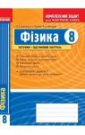 ГДЗ Фізика 8 клас Ф.Я. Божинова, О.О. Кірюхіна, М.О. Чертіщева (2009 рік) Комплексний зошит для контролю знань