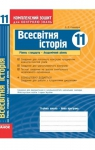 ГДЗ Всесвітня історія 11 клас О.Є. Святокум 2011 Комплексний зошит