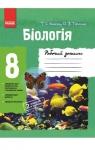 ГДЗ Біологія 8 клас Т.С. Котик / О.В. Тагліна 2013 Робочий зошит