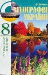 ГДЗ Географія 8 клас П.Г. Шищенко / Н.В. Муніч 2008