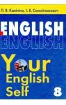 ГДЗ Англiйська мова 8 клас Л.В. Калініна / І.В. Самойлюкевич 2008