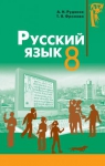 ГДЗ Русский язык 8 клас А.Н. Рудяков / Т.Я. Фролова 2008