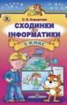 ГДЗ Інформатика 3 клас О.В. Коршунова (2014 рік)