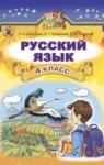 ГДЗ Русский язык 4 класс Э.С. Сильнова, Н.Г. Каневская, В.Ф. Олейник (2015 год)