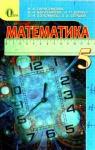 ГДЗ Математика 5 клас Н.А. Тарасенкова, І.М. Богатирьова, О.П. Бочко, О.М. Коломієць, З.О. Сердюк (2013 рік)