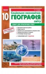 ГДЗ Географія 10 клас О.Г. Стадник, В.Ф. Вовк (2012 рік) Зошит для практичних робіт