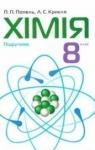 ГДЗ Хімія 8 клас П.П. Попель, Л.С. Крикля (2016 рік)