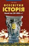 ГДЗ Всесвітня історія 8 клас І.М. Ліхтей 2008