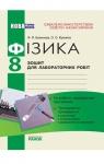 ГДЗ Фізика 8 клас Ф.Я. Божинова / О.О. Кірюхіна 2010 Зошит для лабораторних робіт