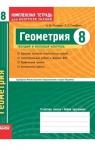 ГДЗ Геометрія 8 клас О.М. Роганін / Л.Г. Стадник 2010 Комплексний зошит для контролю знань