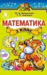 ГДЗ Математика 2 клас М.В. Богданович / Г.П. Лишенко 2012
