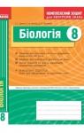 ГДЗ Біологія 8 клас Т.С. Котик / Д.В. Леонтьєв / О.В. Тагліна 2011 Комплексний зошит